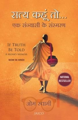 If Truth be Told  (Hindi, Paperback, Swami Om)