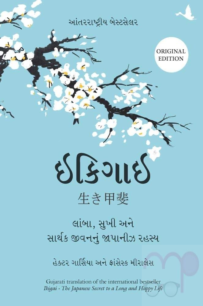 Ikigai (Gujarati Edition)
