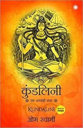Kundalini: An untold story  (Hindi, Paperback, unknown)