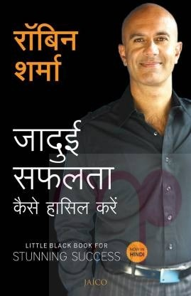 Little Black Book for Stunning Success  (Hindi, Paperback, unknown)
