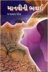 Manvi Ni Bhavai (Gujarati)