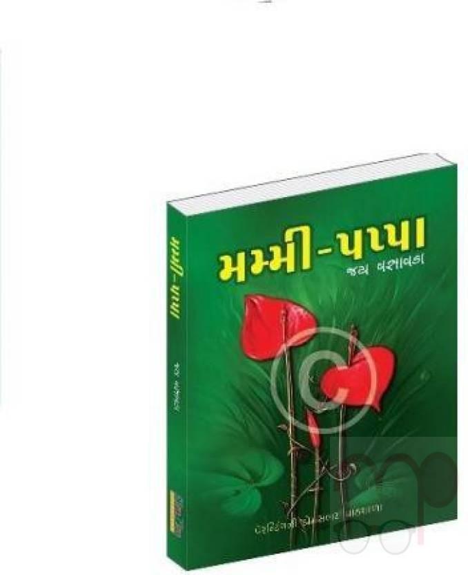 Mummy - Pappa By jay Vasavda Gujarati Book Online
