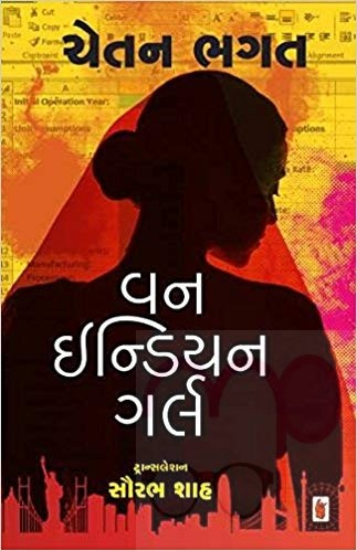 One Indian Girl (Gujarati)