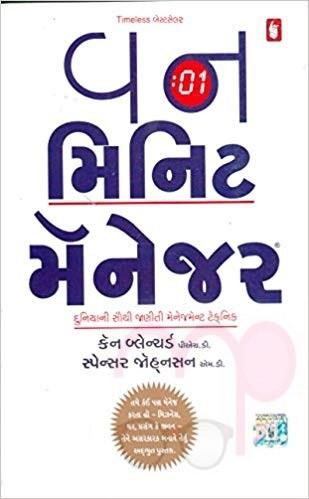 One Minut Manager (Gujarati)