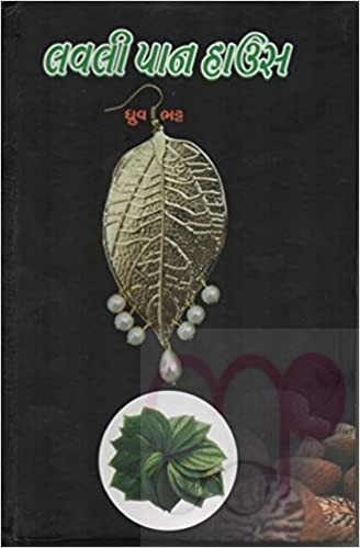 Lovely Paan House Hardcover