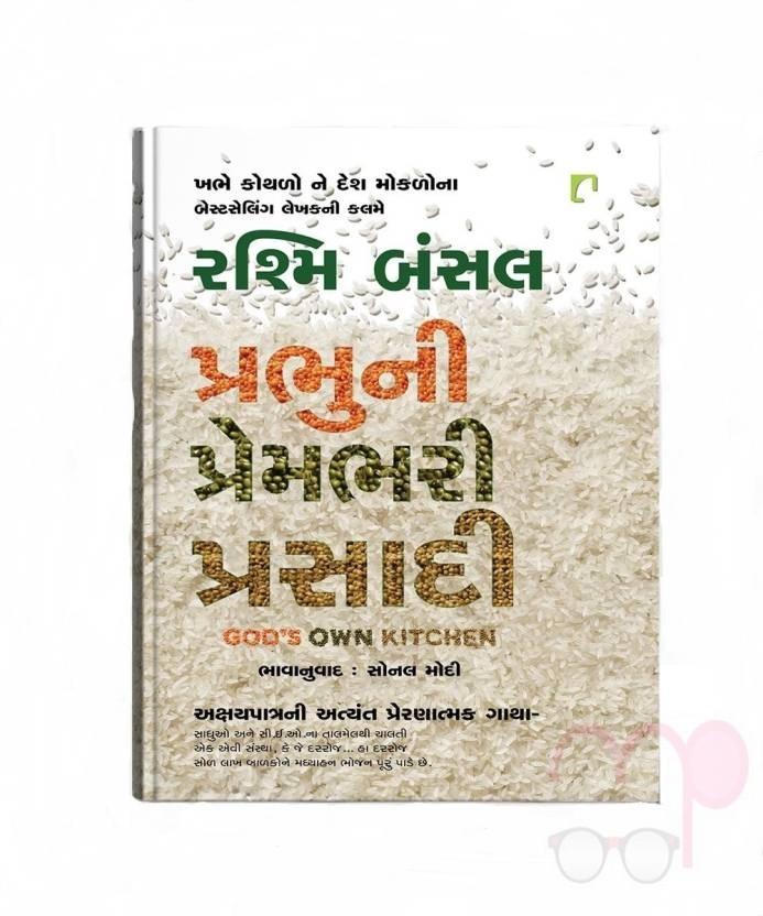 Prabhu NI Prembhari Prasadi (Gujarati)