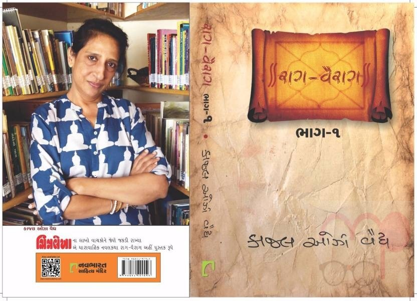 Rag Vairag - Set of 2 Books