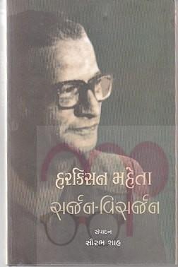 Sarjan Visarjan(Gujarati)
