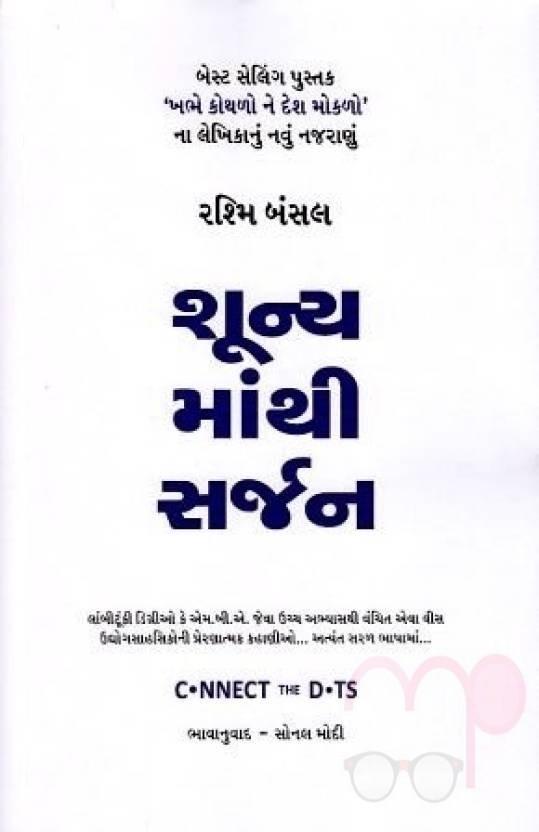 Sunyamathi Sarjan (Gujarati)