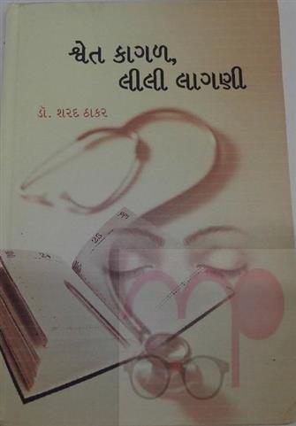 Shwet Kagal Lily Lagani (Gujarati)