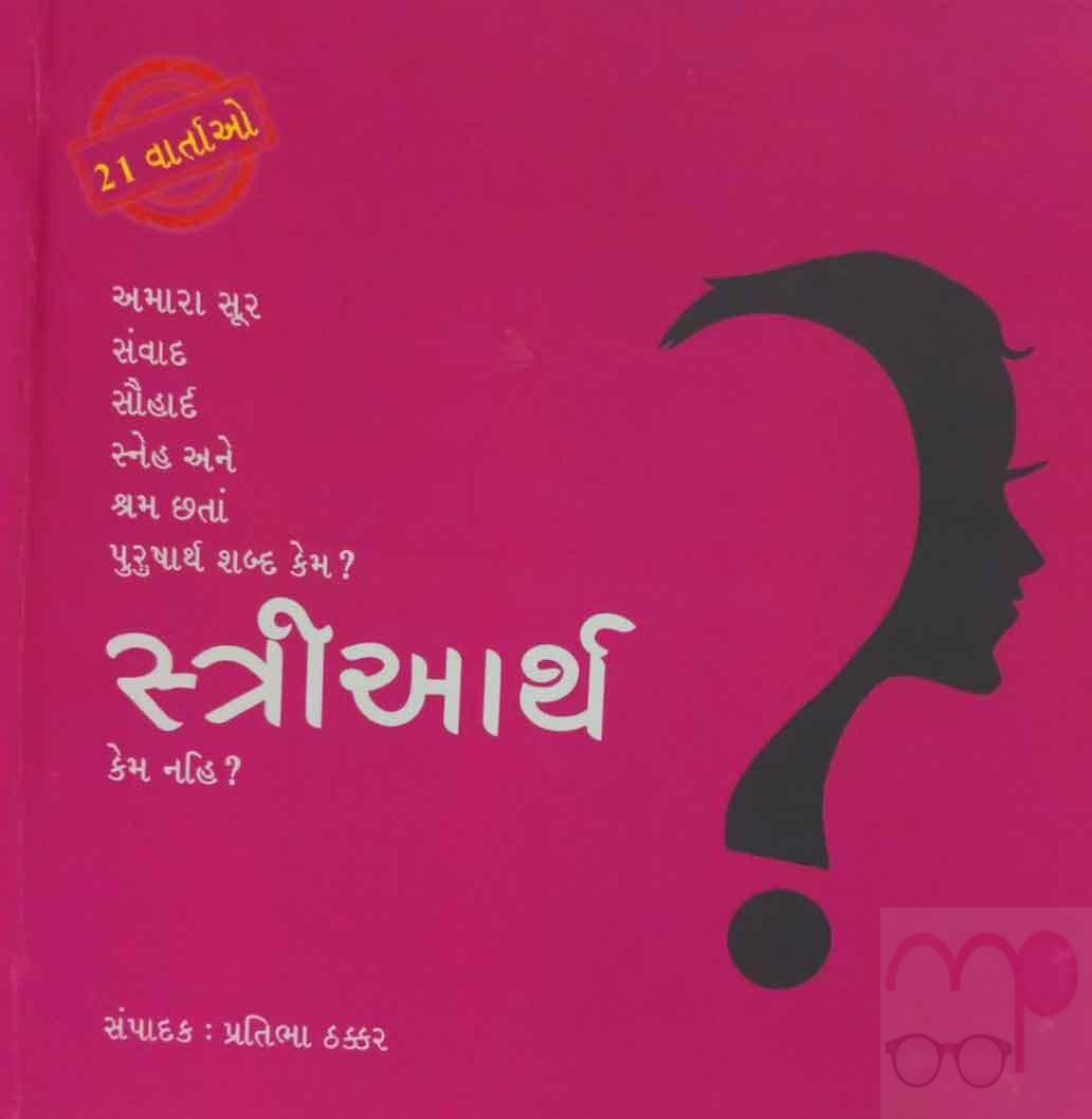 Striarth (Gujarati)