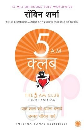 The 5 AM Club  (Hindi, Paperback, unknown)