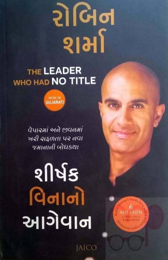 Shirshak Vinano Aagevan (The Leader who had no Title) (Gujarati Book)