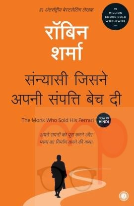 The Monk Who Sold His Ferrari Sanyasi Jisne Apni Sampati Bech Di  (Hindi, Paperback, Sharma Robin S.)