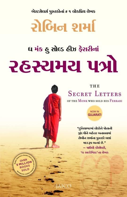 The Monk Who Sold His Ferrari Secret Letters (Gujarati Book)