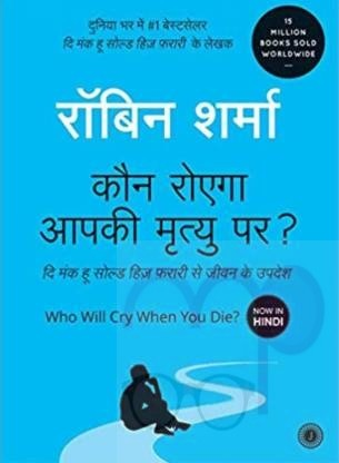 Who Will Cry When You Die? ( IN HINDI)  (Paperback, Robin Sharma)